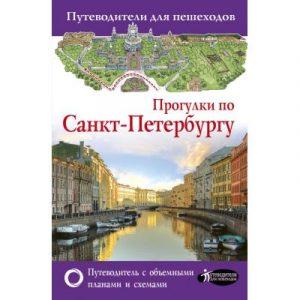 Путеводитель АСТ Прогулки по Санкт-Петербургу