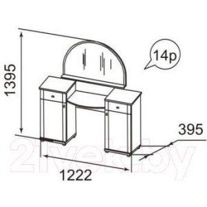 Туалетный столик с зеркалом Ижмебель Ника-Люкс 14Р