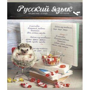 Тетрадь предметная Magic Lines Тайная жизнь ежей. Русский язык / 28870