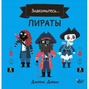 Энциклопедия АСТ Знакомьтесь. Пираты