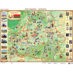 Настенная карта Белкартография Мая Радзіма – Беларусь