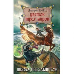 Книга Эксмо Цветок Трех Миров