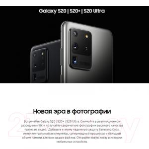 Смартфон Samsung Galaxy S20 (2020) / SM-G980FLBDSER