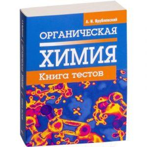 Тесты Попурри Органическая химия. Книга тестов