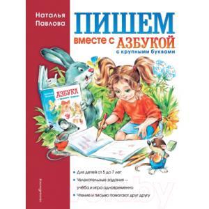 Книга Эксмо Пишем вместе с Азбукой с крупными буквами