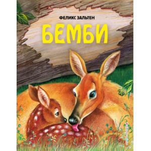 Книга Эксмо Бемби